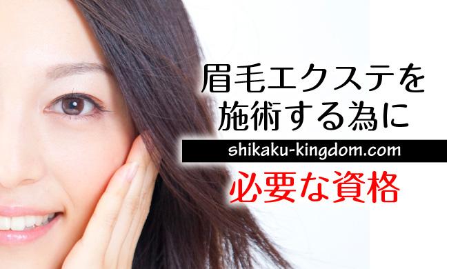 眉毛エクステを施術する為に必要な資格!美容師免許未取得での施術は法律違反
